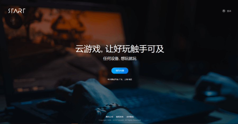 Tencent запустила облачный сервис START