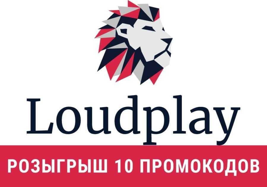 Разыгрываем 10 промокодов совместно с Loudplay
