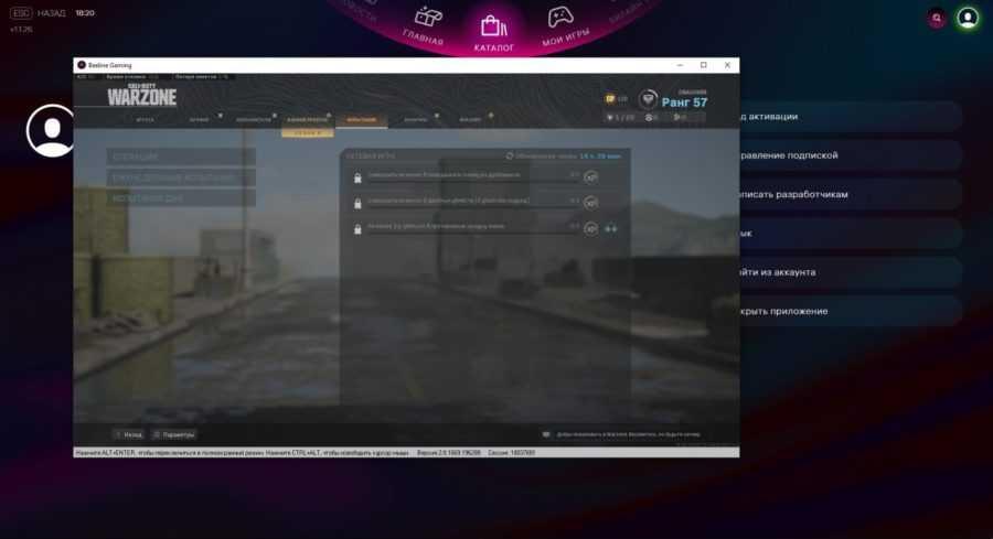 Обзор и тестирование сервиса Beeline Gaming