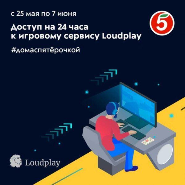 Loudplay проводит совместную акцию с Пятерочкой