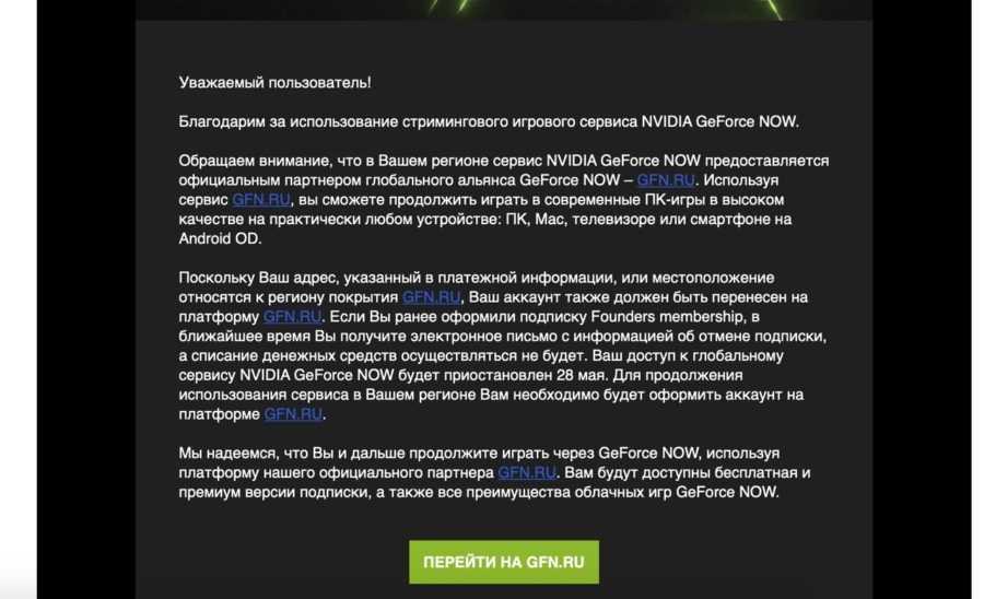 NVIDIA ужесточает правила в отношении регионов