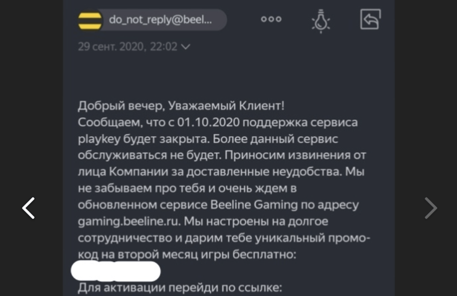 текст письма