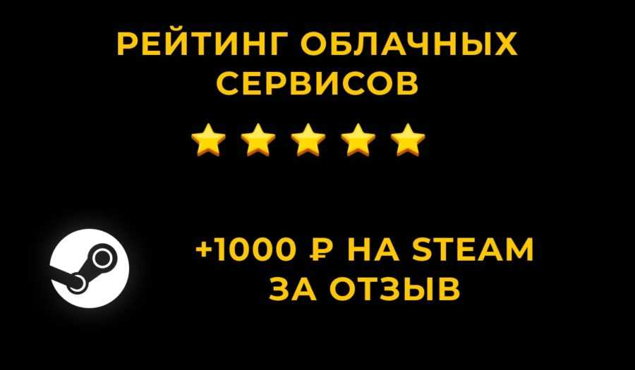 Конкурс: получи 1000 рублей на Steam-кошелек за отзыв!