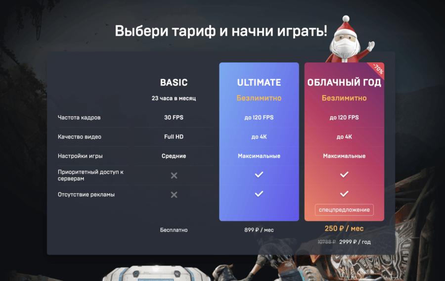 Облачный сервис от Mail.ru предлагает годовой безлимитный тариф