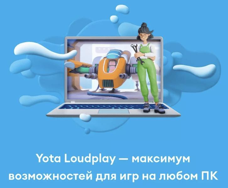 Yota запустила сервис облачного гейминга