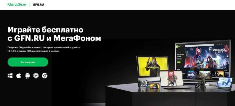 GFN объявил о партнерстве с Мегафоном