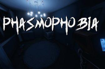 фазмофобия